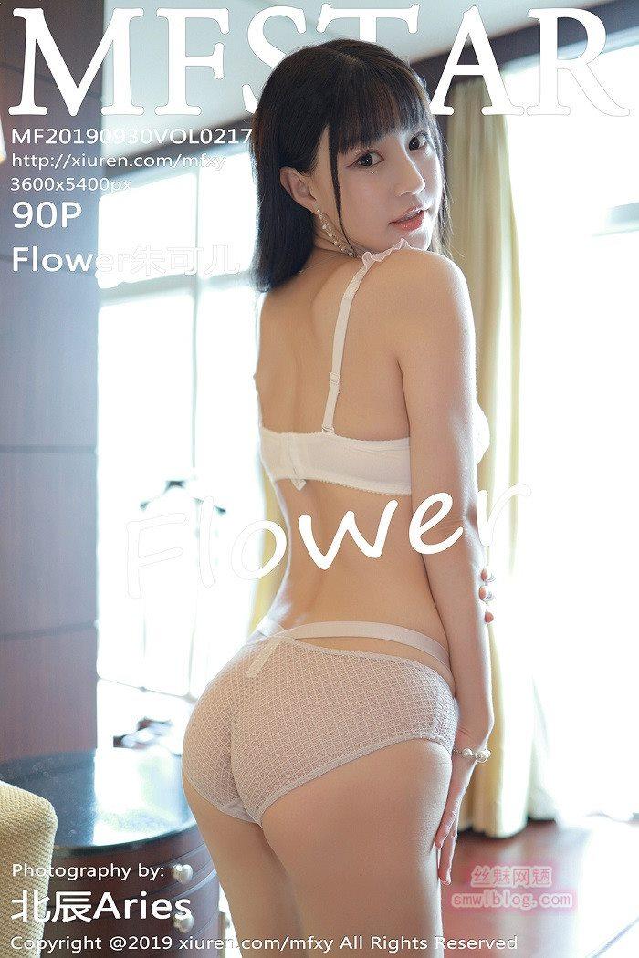 [MFStar模范学院]2019.09.30 VOL.217 Flower朱可儿[90+1P/233M]